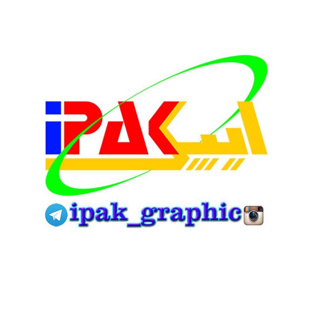 تصویر ipakgraphic